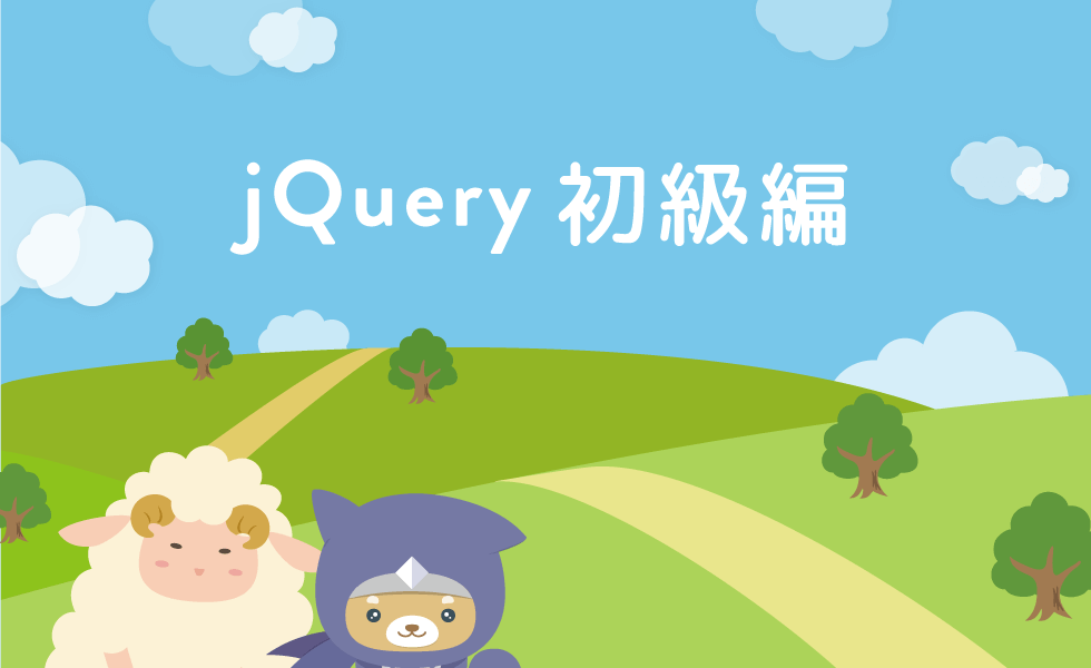jQuery 学習コース 初級編 | Progate