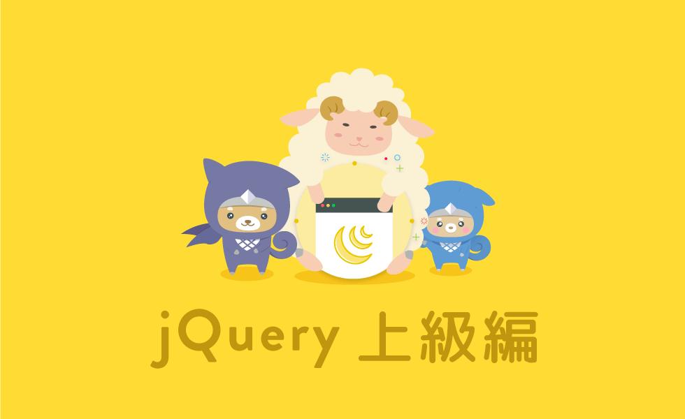 jQuery 学習コース 上級編 | Progate